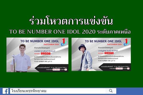 ร่วมโหวตการแข่งขัน TO BE NUMBER ONE IDOL 2020 ระดับภาคเหนือ