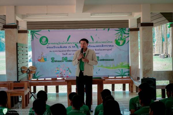กิจกรรมค่ายอนุรักษ์ทรัพยากรธรรมชาติและสิ่งแวดล้อม ห้องเรียนพิเศษ (SMTE)