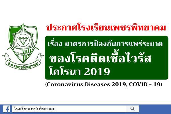 ประกาศโรงเรียนเพชรพิทยาคม เรื่อง มาตรการป้องกันการแพร่ระบาดของโรคติดเชื้อไวรัสโคโรนา 2019 (Coronavirus Diseases 2019, COVID - 19)