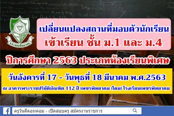 เปลี่ยนแปลงสถานที่มอบตัวนักเรียน เข้าเรียน ม.1 และม.4 ปีการศึกษา 2563 ประเภทห้องเรียนพิเศษ