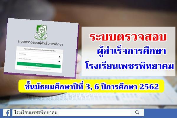 ตรวจสอบผู้สำเร็จการศึกษา ชั้นมัธยมศึกษาปีที่ 3,6 ปีการศึกษา 2562 โรงเรียนเพชรพิทยาคม