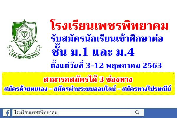 โรงเรียนเพชรพิทยาคม รับสมัครนักเรียนเข้าศึกษาต่อ ม.1 และ ม.4 ระหว่าง วันที่ 3-12 พฤษภาคม 2563 จำนวน 3 ช่องทาง สมัครผ่านระบบออนไลน์-สมัครทางไปรษณีย์-สมัครด้วยตนเอง