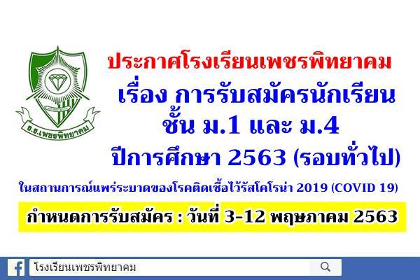 ประกาศโรงเรียนเพชรพิทยาคม เรื่อง การรับสมัครนักเรียนชั้นมัธยมศึกษาปีที่ 1 และชั้นมัธยมศึกษาปีที่ 4 ปีการศึกษา 2563 (รอบทั่วไป) ในสถานการณ์แพร่ระบาดของโรคติดเชื้อไว้รัสโคโรน่า 2019 (COVID 19)