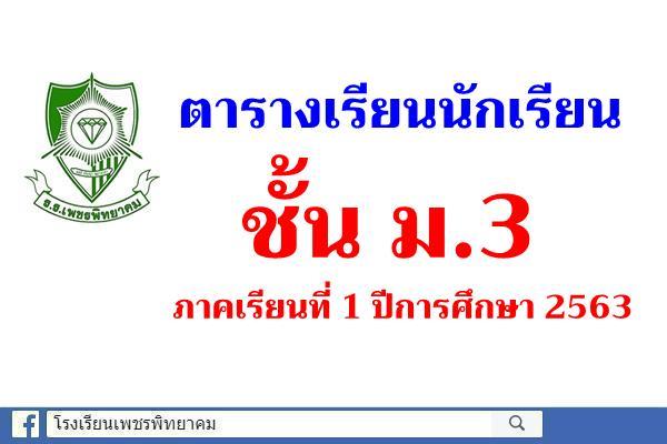 ตารางเรียนนักเรียน ชั้นม.3 ภาคเรียนที่ 1 ปีการศึกษา 2563