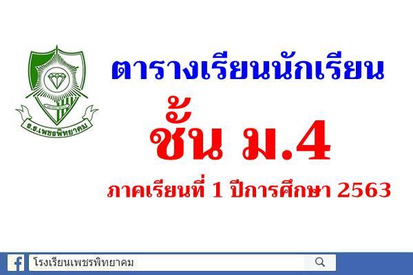 ตารางเรียนนักเรียน ชั้นม.4 ภาคเรียนที่ 1 ปีการศึกษา 2563