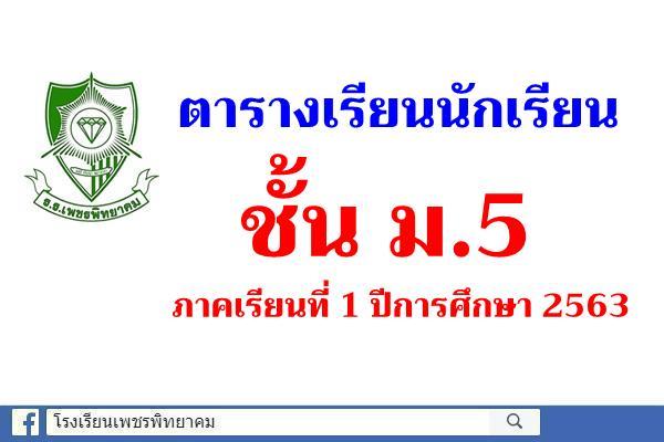 ตารางเรียนนักเรียน ชั้นม.5 ภาคเรียนที่ 1 ปีการศึกษา 2563