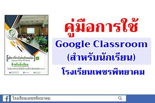 คู่มือการใช้ Google Classroom (สำหรับนักเรียน)