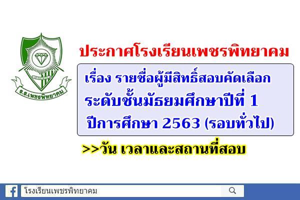 ประกาศโรงเรียนเพชรพิทยาคม เรื่อง ประกาศรายชื่อผู้มีสิทธิ์สอบการคัดเลือก ระดับชั้นมัธยมศึกษาปีที่ 1 ปีการศึกษา 2563 (รอบทั่วไป) วัน เวลาและสถานที่สอบ