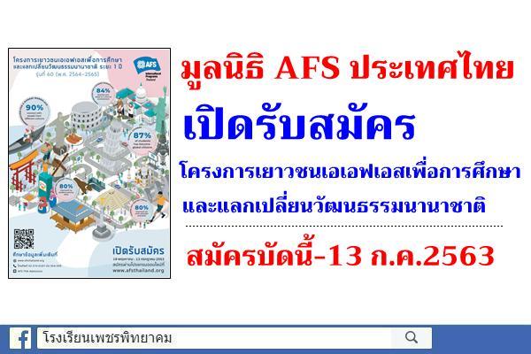 มูลนิธิ AFS ประเทศไทย ได้เปิดรับสมัครโครงการเยาวชนเอเอฟเอสเพื่อการศึกษาและแลกเปลี่ยนวัฒนธรรมนานาชาติ สมัครบัดนี้-13 ก.ค.2563