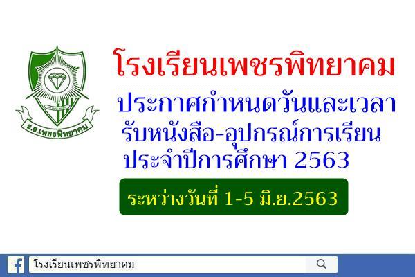 กำหนดวันและเวลา รับหนังสือ-อุปกรณ์การเรียน ประจำปีการศึกษา 2563