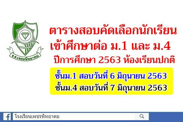 ตารางสอบคัดเลือกนักเรียนเข้าศึกษาต่อ ม.1 และ ม.4 ปีการศึกษา 2563 ห้องเรียนปกติ โรงเรียนเพชรพิทยาคม