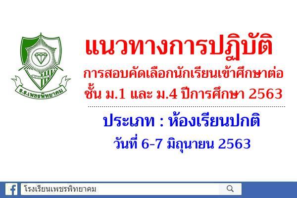 แนวทางปฏิบัติ การสอบคัดเลือกนักเรียนเข้าศึกษาต่อ ม.1 และ ม.4 ปีการศึกษา 2563 ห้องเรียนปกติ โรงเรียนเพชรพิทยาคม