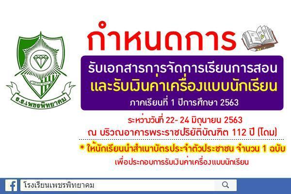 กำหนดการรับเอกสารการจัดการเรียนการสอนและรับเงินค่าเครื่องแบบนักเรียน ตามโครงการเรียนฟรี 15 ปี ภาคเรียนที่ 1 ปีการศึกษา 2563