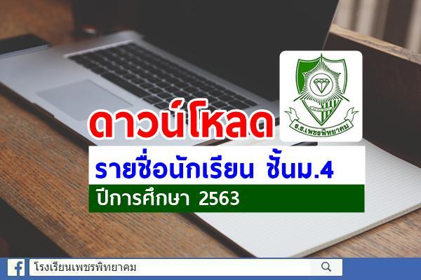 ดาวน์โหลด รายชื่อนักเรียนชั้นม.4 ปีการศึกษา 2563