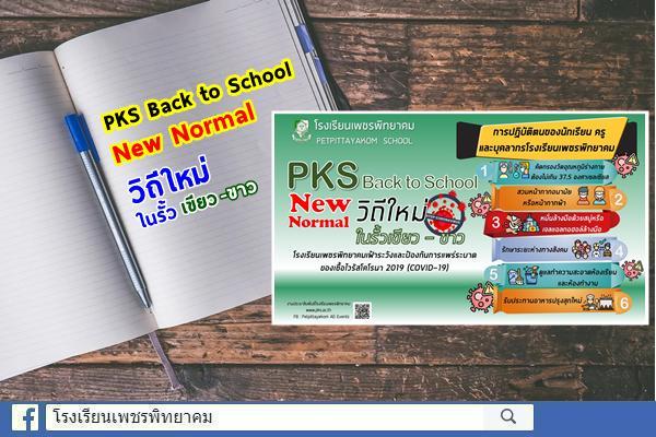 PKS Back to School New Normal วิถีใหม่ ในรั้วเขียว - ขาว #เพชรพิทยาคมเตรียมพร้อมป้องกันการแพร่ระบาดโควิด-19