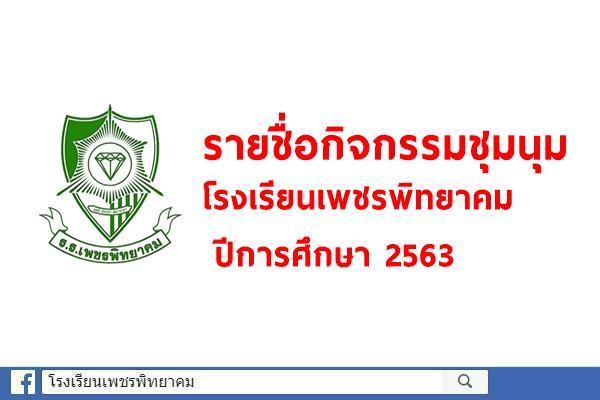 ประกาศรายชื่อกิจกรรมชุมนุม โรงเรียนเพชรพิทยาคม ปีการศึกษา 2563