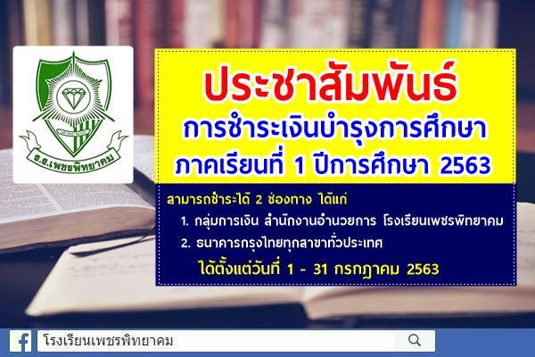 ประชาสัมพันธ์ การชำระเงินบำรุงการศึกษา ภาคเรียนที่ 1 ปีการศึกษา 2563