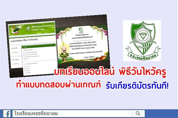 บทเรียนออนไลน์ พิธีวันไหว้ครู โรงเรียนเพชรพิทยาคม ปีการศึกษา 2563 สอบผ่านเกณฑ์รับเกียรติบัตร
