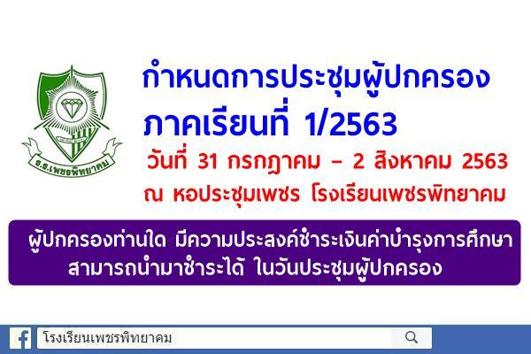 กำหนดการประชุมผู้ปกครอง ภาคเรียนที่ 1/2563 วันที่ 31 กรกฎาคม - 2 สิงหาคม 2563 ณ หอประชุมเพชร โรงเรียนเพชรพิทยาคม