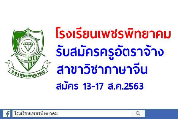 โรงเรียนเพชรพิทยาคม รับสมัครครูอัตราจ้าง สาขาวิชาภาษาจีน สมัคร 13-17 ส.ค.2563