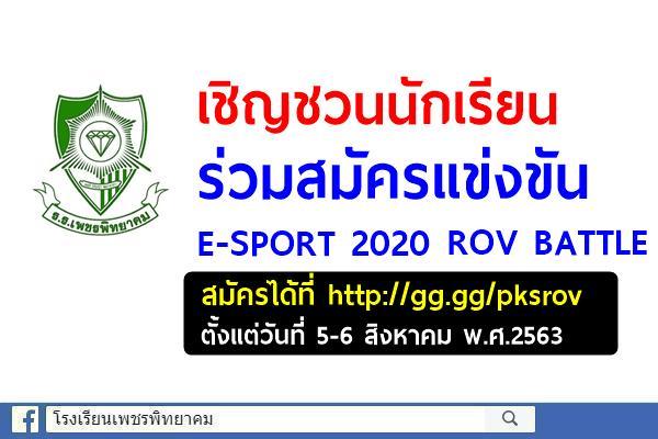 เชิญชวนนักเรียนร่วมสมัครแข่งขัน E-SPORT 2020 ROV BATTLE