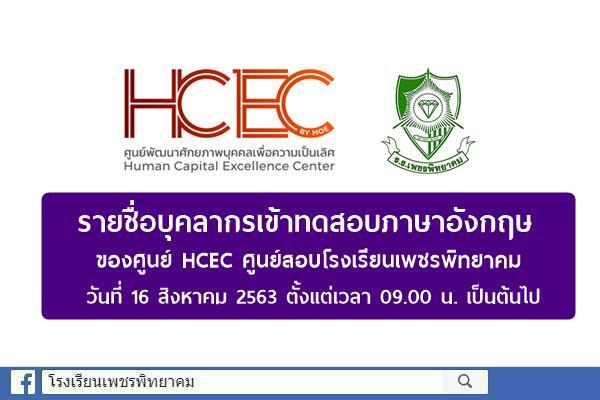 ศูนย์พัฒนาศักยภาพบุคคลเพื่อความเป็นเลิศ (HCEC) โรงเรียนเพชรพิทยาคม จังหวัดเพชรบูรณ์ กำหนดการจัดสอบวัดความรู้ภาษาอังกฤษ