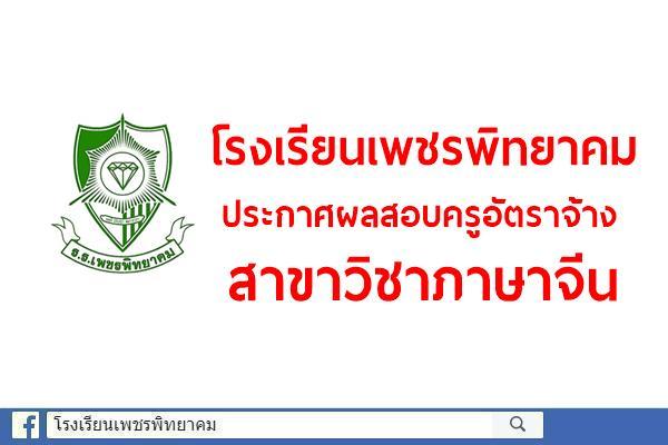 โรงเรียนเพชรพิทยาคม ประกาศผลสอบครูอัตราจ้าง สาขาวิชาภาษาจีน