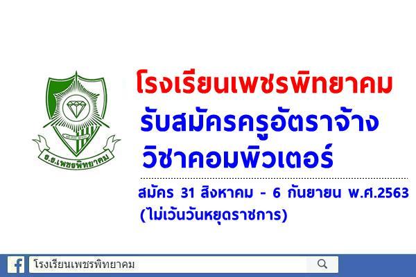 โรงเรียนเพชรพิทยาคม รับสมัครครูอัตราจ้าง วิชาคอมพิวเตอร์ สมัคร 31 สิงหาคม - 6 กันยายน พ.ศ. 2563 (ไม่เว้นวันหยุดราชการ)