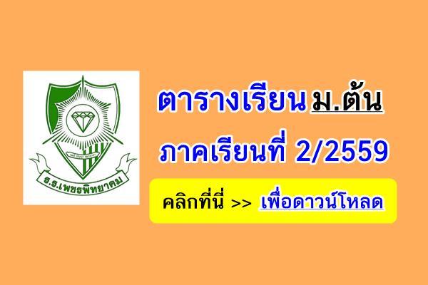 ตารางเรียน นักเรียนระดับ ม.ต้น ภาคเรียนที่ 2 ปีการศึกษา 2559