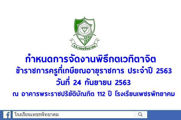 กำหนดการจัดงานพิธีกตเวทิตาจิต ข้าราชการครูที่เกษียณอายุราชการ ประจำปี 2563 วันที่ 24 กันยายน 2563 ณ อาคารพระราชปริยัติบัณฑิต 112 ปี โรงเรียนเพชรพิทยาคม