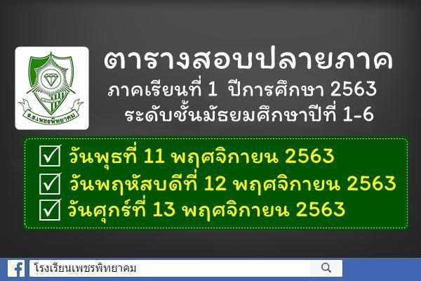 ตารางสอบปลายภาคเรียนที่ 1 ปีการศึกษา 2563 ชั้น ม.1-ม.6