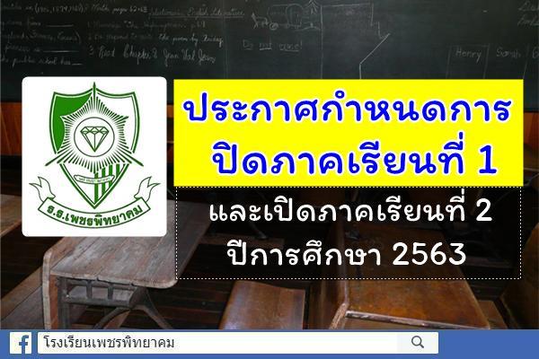 โรงเรียนเพชรพิทยาคม กำหนดการปิดภาคเรียนที่ 1 และเปิดภาคเรียนที่ 2 ปีการศึกษา 2563