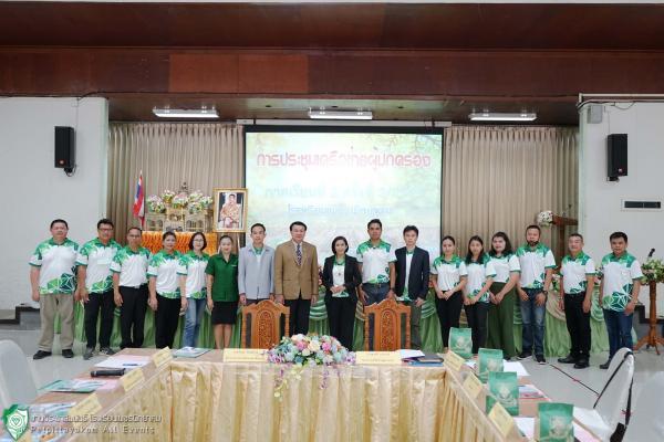ประชุมคณะกรรมการเครือข่ายผู้ปกครองนักเรียน 2563