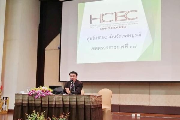 นายวิเศษ ปิ่นพิทักษ์ ผู้อำนวยการโรงเรียนเพชรพิทยาคม ร่วมประชุมเชิงปฏิบัติการ HCEC