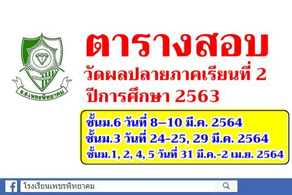 ตารางสอบวัดผลปลายภาคเรียนที่ 2 ปีการศึกษา 2563