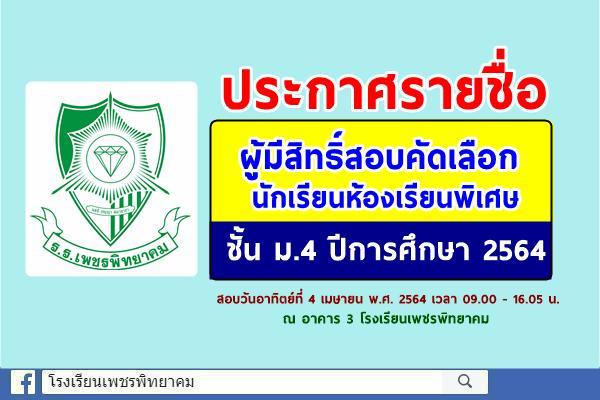 ประกาศรายชื่อผู้มีสิทธิ์สอบคัดเลือก นักเรียนห้องเรียนพิเศษ ชั้น ม.4 ปีการศึกษา 2564