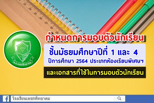 กำหนดการมอบตัวนักเรียน ชั้นม.1 และ ม.4 โรงเรียนเพชรพิทยาคม ปีการศึกษา 2564 ประเภทห้องเรียนพิเศษฯ