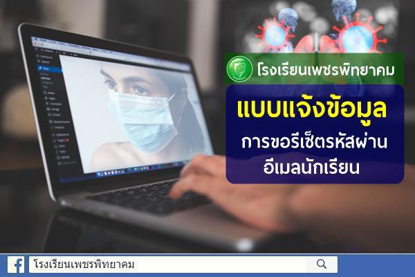 แบบแจ้งข้อมูล การขอรีเซ็ตรหัสผ่านอีเมลนักเรียน ปีการศึกษา 2564