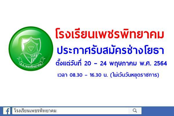 โรงเรียนเพชรพิทยาคม ประกาศรับสมัครช่างโยธา ตั้งแต่วันที่ 20 – 24 พฤษภาคม พ.ศ. 2564 เวลา 08.30 – 16.30 น. (ไม่เว้นวันหยุดราชการ)
