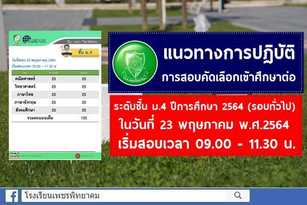 แนวทางการปฏิบัติ การสอบคัดเลือกเข้าศึกษาต่อ ระดับชั้นมัธยมศึกษาปีที่ 4 ปีการศึกษา 2564 (รอบทั่วไป) ในวันที่ 23 พฤษภาคม พ.ศ.2564