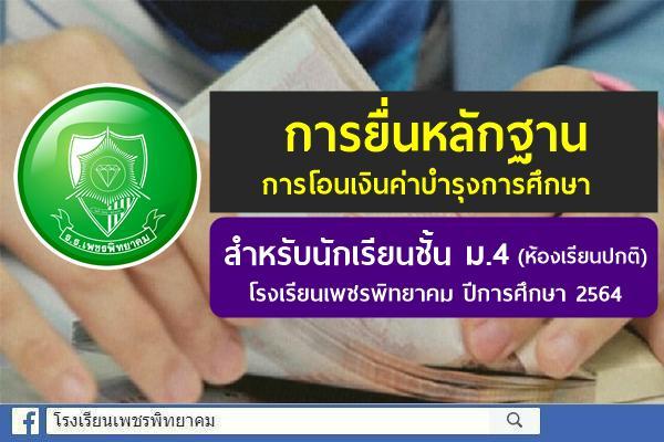 การยื่นหลักฐานการโอนเงินค่าบำรุงการศึกษา สำหรับนักเรียนชั้นมัธยมศึกษาปีที่ 4 (ห้องเรียนปกติ) โรงเรียนเพชรพิทยาคม ปีการศึกษา 2564