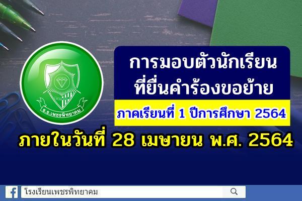 การมอบตัวนักเรียนที่ยื่นคำร้องขอย้าย ภาคเรียนที่ 1 ปีการศึกษา 2564 ภายในวันที่ 28 เมษายน พ.ศ. 2564
