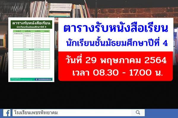 ตารางรับหนังสือเรียน นักเรียนชั้นมัธยมศึกษาปีที่ 4 วันที่ 29 พฤษภาคม 2564 เวลา 08.30 - 17.00 น.