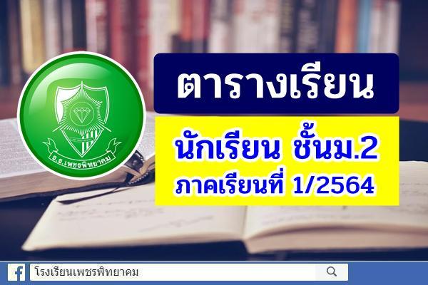 ตารางเรียน นักเรียน ชั้นม.2 ภาคเรียนที่ 1 ปีการศึกษา 2564