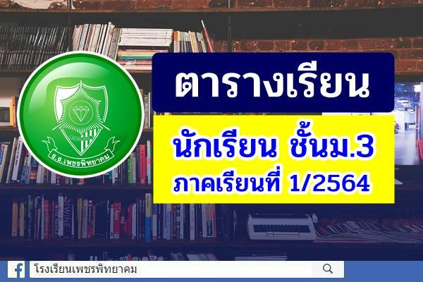 ตารางเรียน นักเรียน ชั้นม.3 ภาคเรียนที่ 1 ปีการศึกษา 2564