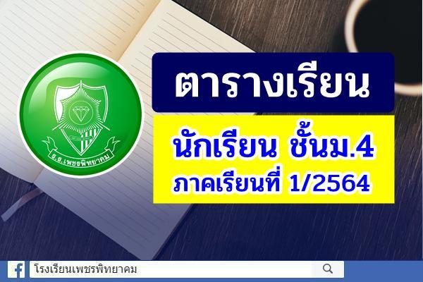 ตารางเรียน นักเรียน ชั้นม.4 ภาคเรียนที่ 1 ปีการศึกษา 2564