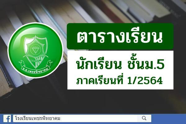 ตารางเรียน นักเรียน ชั้นม.5 ภาคเรียนที่ 1 ปีการศึกษา 2564