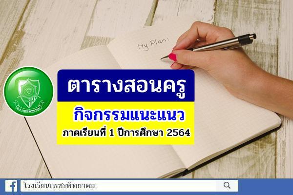 ตารางสอนครู กิจกรรมแนะแนว ภาคเรียนที่ 1 ปีการศึกษา 2564