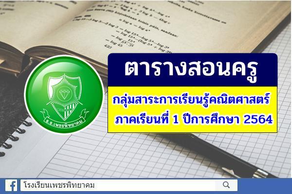 ตารางสอนครู กลุ่มสาระการเรียนรู้คณิตศาสตร์ ภาคเรียนที่ 1 ปีการศึกษา 2564