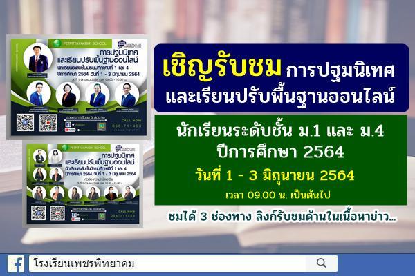 เชิญรับชม การปฐมนิเทศและเรียนปรับพื้นฐานออนไลน์ นักเรียนระดับชั้นมัธยมศึกษาปีที่ 1 และ 4 ปีการศึกษา 2564 วันที่ 1 - 3 มิถุนายน 2564